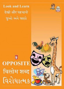 Juo Ane Jano  Virodhatmak Gujarati Book by General Author