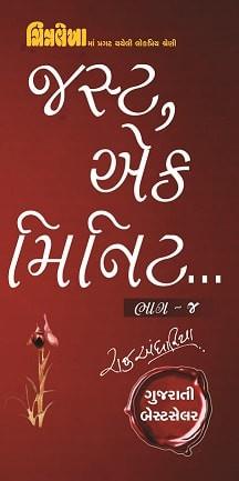 Just Ek Minute Part 4 Gujarati Book Written By Raju Andhariya