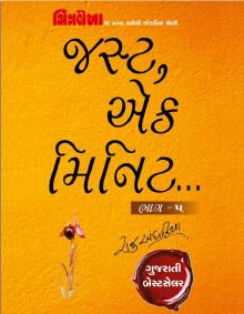 Just Ek Minute Part - 5 Gujarati Book Written By Raju Andhariya - Buy Gujarati Book Online