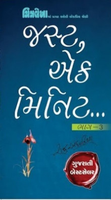 Just Ek Minute Part 3 Gujarati Book Written By Raju Andhariya