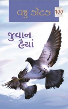 Juvan Haiya Gujarati Book Written By Vaju Kotak