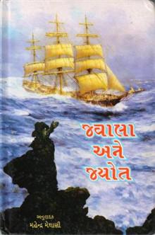 Jwala Ane Jyot Gujarati Book by Victor Hugo