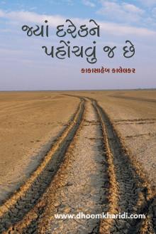 Jya Darekne Pahochvu Che Gujarati Book Written By Kakasaheb Kalelkar