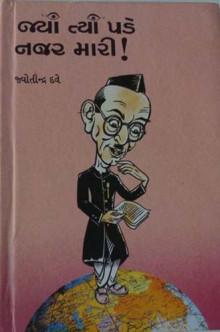 Jya Tya Pade Najar Mari Gujarati Book by Jyotindra Dave
