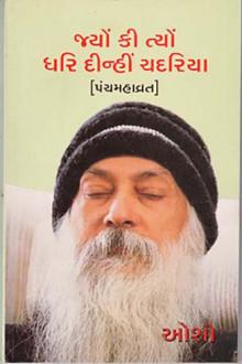 Jyon Ki Tyon Dharidinhi Chadaria Gujarati Book by Osho