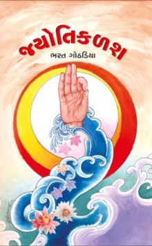 Jyoti Kalash Gujarati Book Written By Bharat Gothadiya