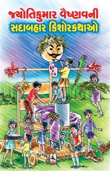 Jyotikumar Vaishnav Ni Sadabahar Kishor Kathao Gujarati Book Written By Jyotikumar Vaishnav