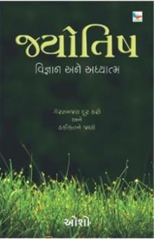 Jyotish - Adhyatm Ane Vigyan Gujarati Book by Osho