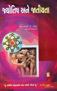 Jyotish Ane Jatiyata Gujarati Book by Mohanbhai Patel (parasharam)