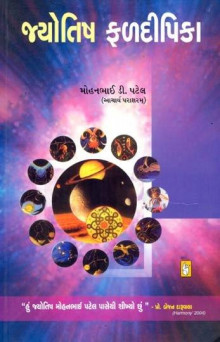 Jyotish Faldipika Gujarati Book by Mohanbhai Patel (parasharam)