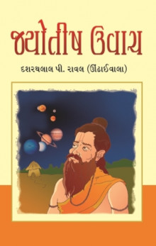 Jyotish Uvach Gujarati Book Written By Dashrath P. Raval