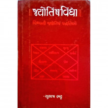Jyotish Vidhya Guajrati Book by Subhash Bhatt  જ્યોતિષવિદ્યા - સુભાષ ભટ્ટ
