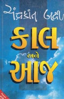 Kaal ane aaj Gujarati Book Written By Chandrakant Baxi
