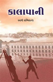 Kaalapani Gujarati Book by Swami Sachchidanand