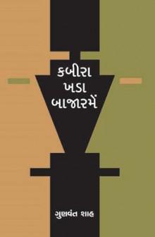 Kabira Khada Bajar Me Gujarati Book by Gunvant Shah