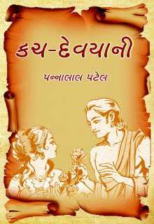 Kach Devyani - Kuch Devayani Gujarati Book by Pannalal Patel