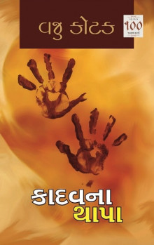 Kadavna Thapa Gujarati Book Written By Vaju Kotak