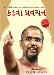 Kadva Pravachan Karve Pravachan gujarati book Gujarati Book by Jain Muni Shree Tarun sagarji