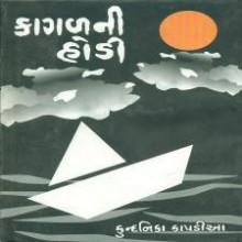 Kagal Ni Hodi - Kagad Ni Holi Gujarati Book by Kundanika Kapadia