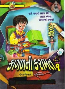 Kagalni Karamat gujarati book