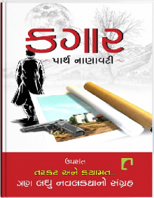 Kagar Gujarati  Book