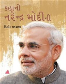 Kahani Narendra Modi Ni - Kahaani ModiNi Gujarati Book by Kishor Makvana