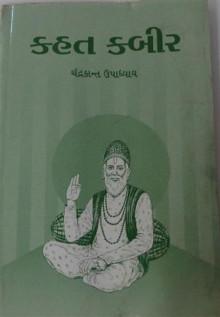 Kahat Kabir  in Gujarati Gujarati Book by Chandrakant Upadhyay