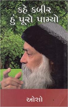 Kahe Kabir Hun Puro Pamyo Gujarati Book Written By Osho