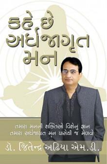 Kahe Chhe Ardh Jagart Man Gujarati Book by Dr Jitendra Adhiya