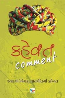 Kahevat Comment Gujarati Book Written By Raj Bhaskar