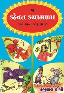 Kahevat Kathamala Vol 1 To 4 Gujarati Book Written By PRABHULAL DOSHI