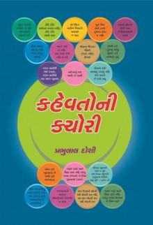 Kahevatoni Kachor Gujarati Book