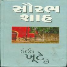 Kaik Khute Chhe Gujarati Book Written By Saurabh Shah