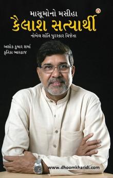 Kailash Satyarthi Gujarati Book