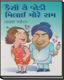 Kaisi Ye Jodi Milai More Ram Gujarati Book by Tarak Mehta