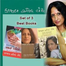 Ek Bija Ne Gamta Rahiye, Marji Ek Bijani, Sangath Ek Bijano full set