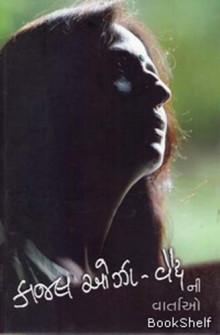 Kajal Oza Vaidya Ni Vartao Gujarati Book by Kajal Oza Vaidya