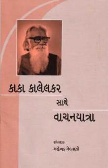 Kaka Kalelkar Sathe Vachanyatra Gujarati Book Written By Mahendra Meghani