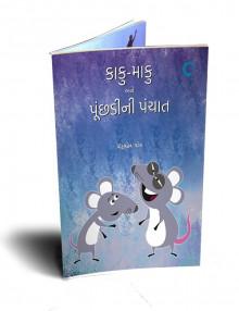 Kaku-Maku Ane Puchhadi Ni Panchat Gujarati Book By Dhiruben Patel Buy Online