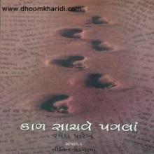 Kal Sachave Pagla Gujarati Book Written By Ramesh Parekh