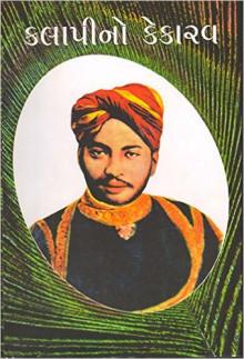 Kalapi no Kekarav gujarati book