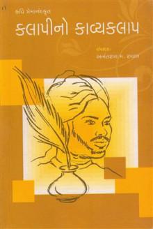 Kalapino Kavyakalap Gujarati Book by Ed Anantray Raval