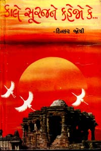 Kale Surajne Kahejo Ke Gujarati Book Written By Dinkar Joshi