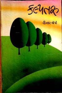 Kalpataru Gujarati Book Written By Dinkar Joshi