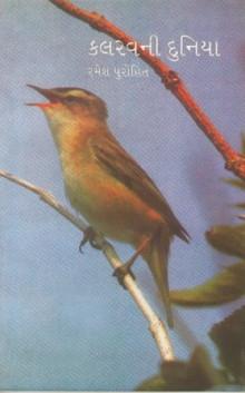 Kalravni Duniya Gujarati Book Written By Ramesh Purohit