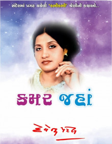 Kamar Jahan Book By Devendra Patel - Buy Gujarati Book Online