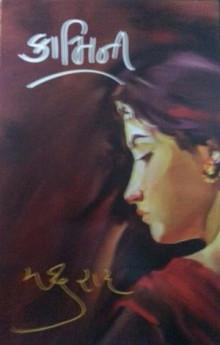 Kamini Gujarati Book by Madhuray