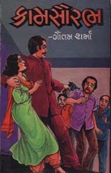 Kamsaurabh Gujarati Book by Gautam Sharma