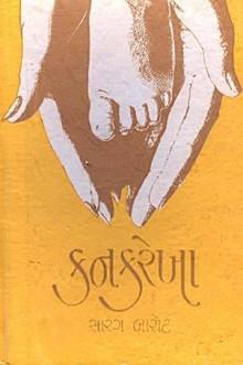 Kanak Rekha Gujarati Book Written By Sarang Barot