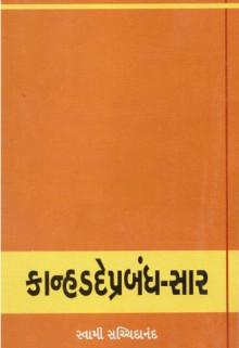 Kanhadade Prabandh Sar - Gujarati Book